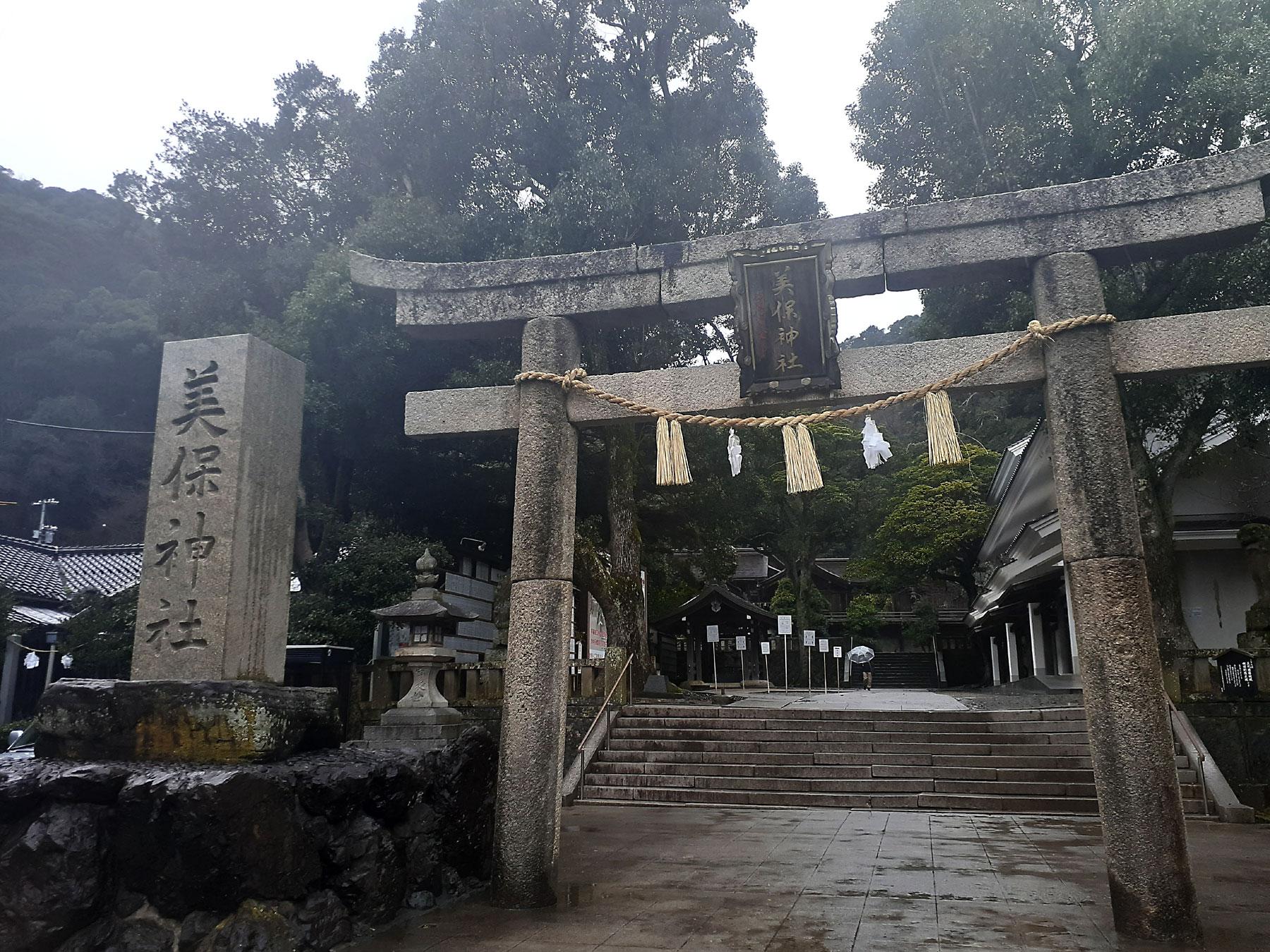 恵比寿様の総本宮 美保神社