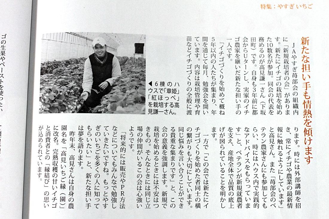 担い手で紹介(安来市広報誌)