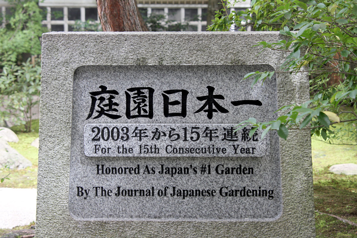 庭園日本一 15年連続