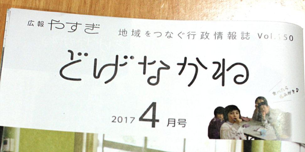 どげなかね(安来市広報誌)