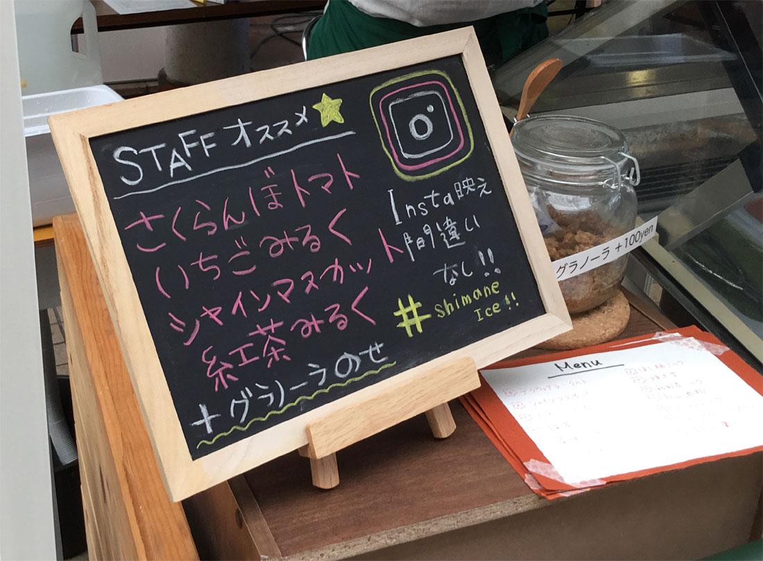 Shimane Ice(しまねアイス)STAFFオススメ