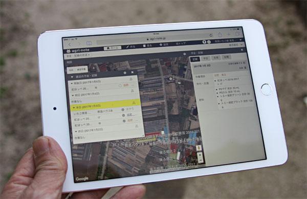 iPadによる栽培管理