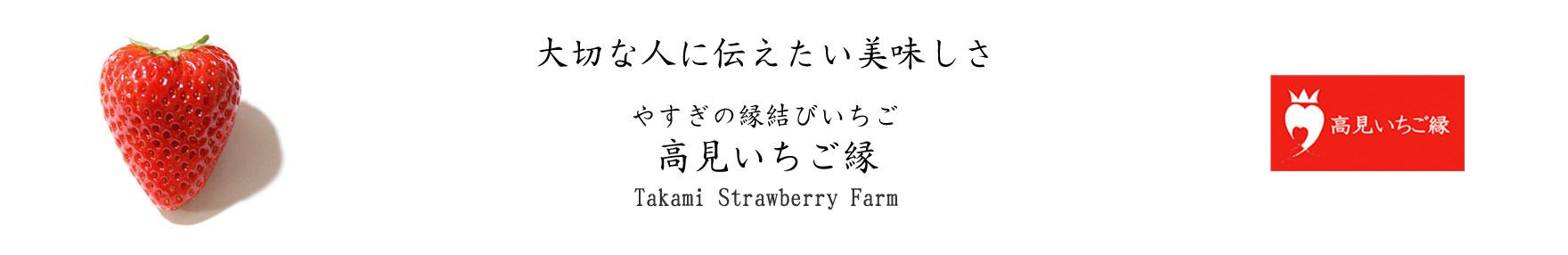島根県安来市のいちご農園 大切な人に伝えたい美味しさ 高見いちご縁
