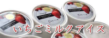 いちごミルクアイス(6個入り)