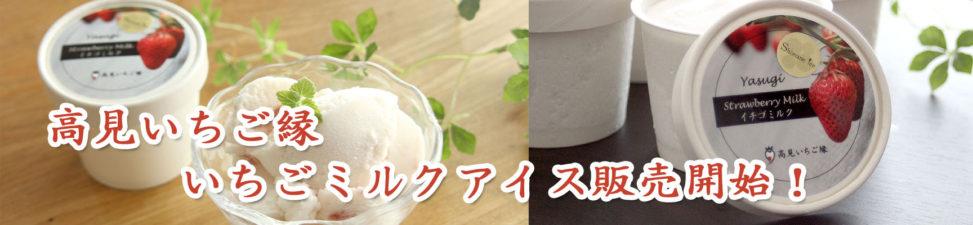 高見いちご縁 いちごミルクアイス